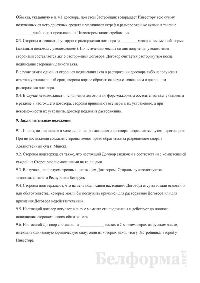 Договор об инвестиционной деятельности (2). Страница 7
