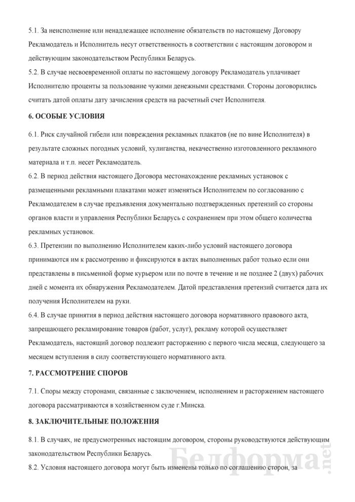 Договор об оказании рекламных услуг (2). Страница 4