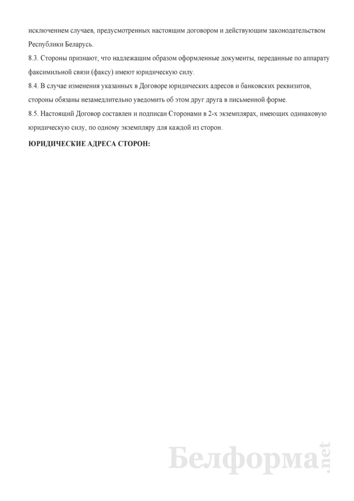 Договор об оказании рекламных услуг (2). Страница 5