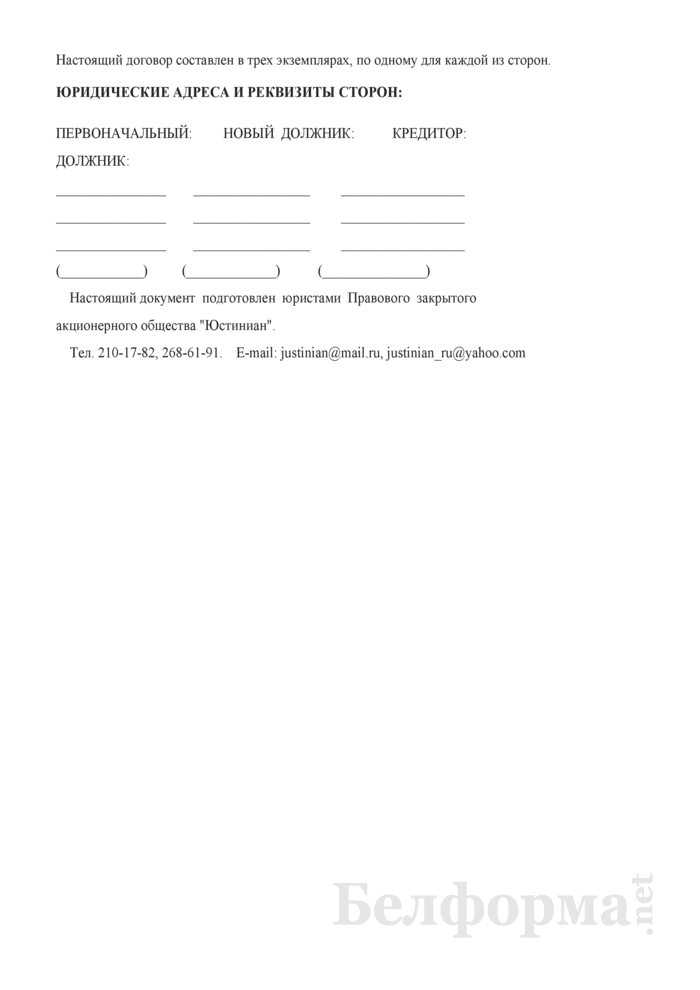 Договор перевода долга 2. Страница 2