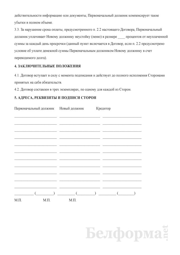 Договор перевода долга 3. Страница 3