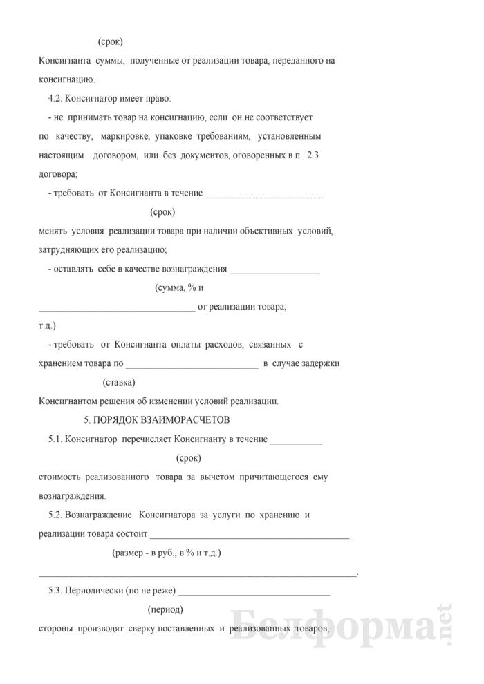 Договор передачи товара на консигнацию (2). Страница 4