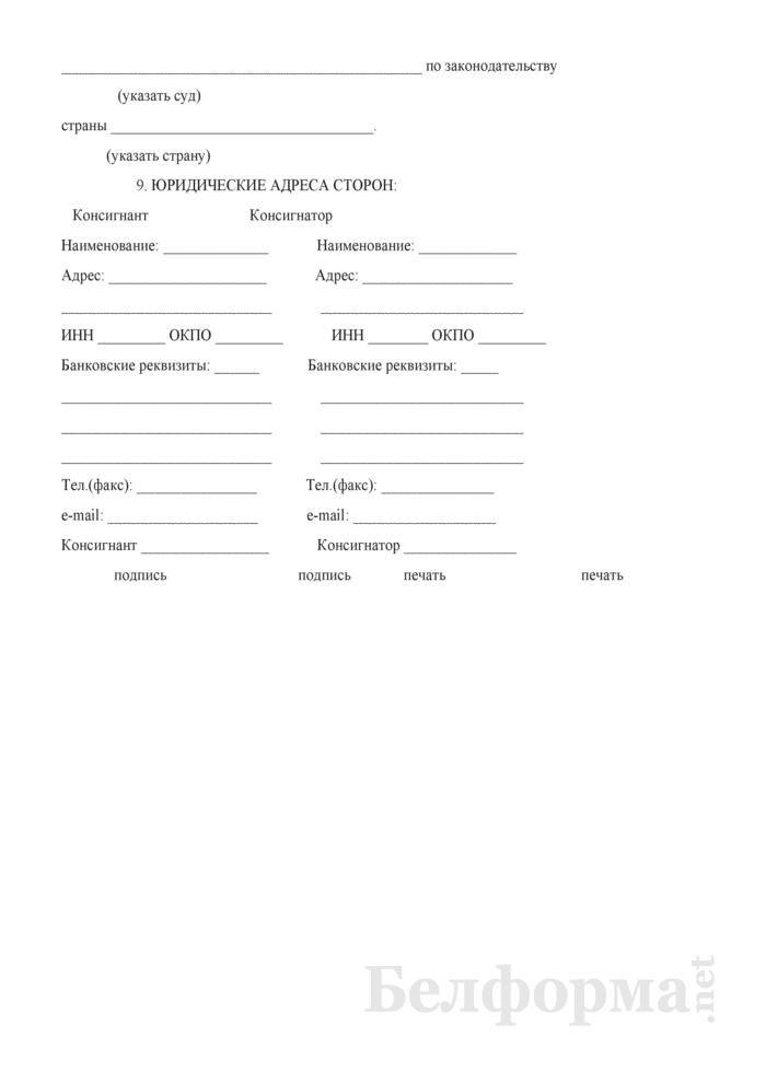 Договор передачи товара на консигнацию (2). Страница 6