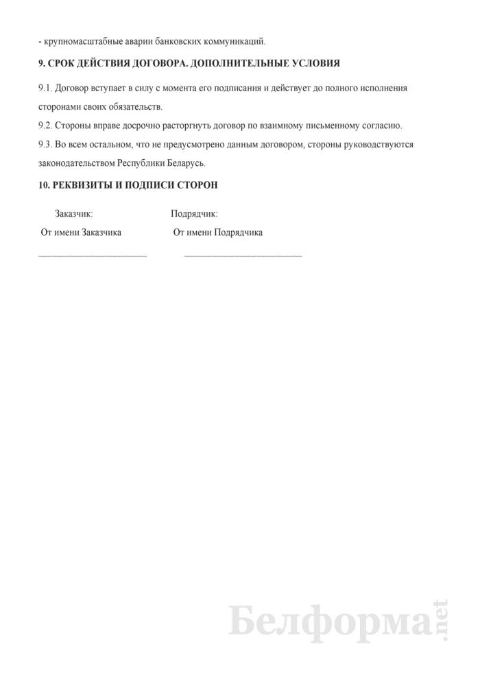 Договор подряда с гражданином (2). Страница 5