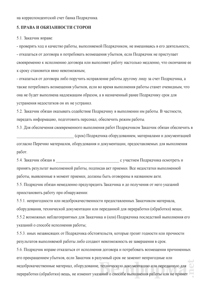 Договор подряда (4). Страница 3