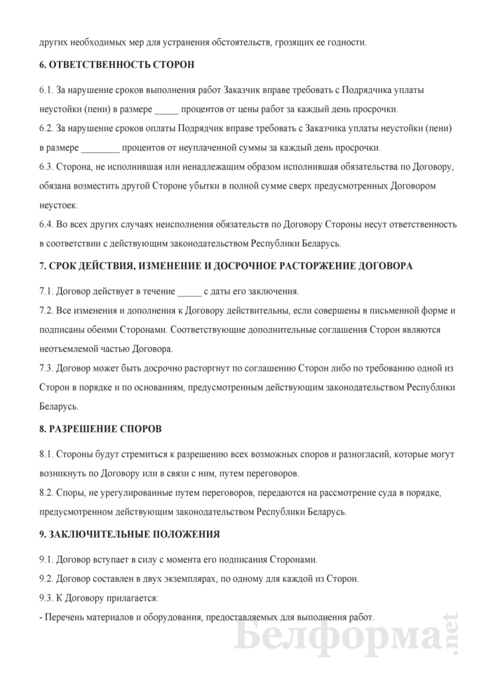 Договор подряда (4). Страница 4