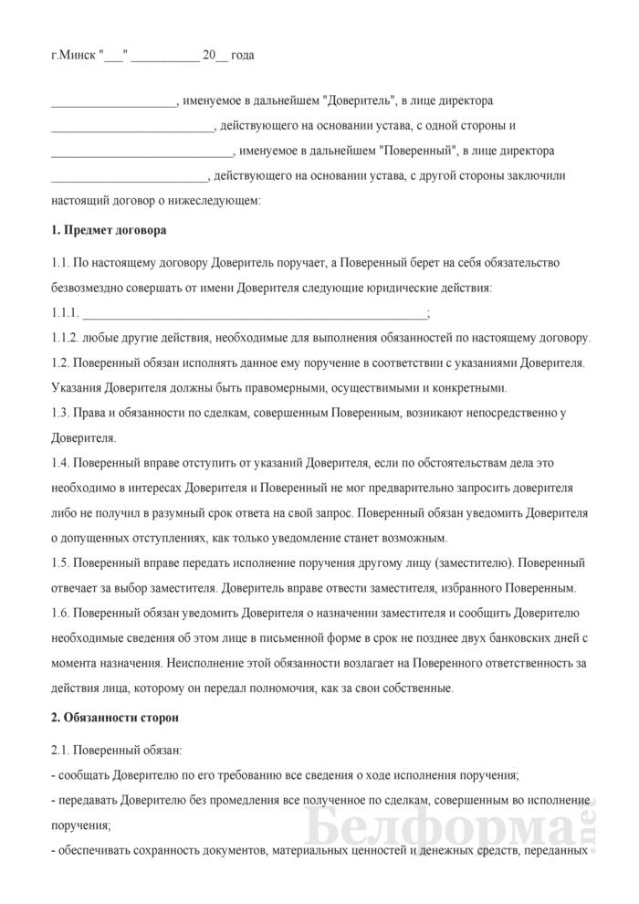 Договор поручения (вариант 2). Страница 1