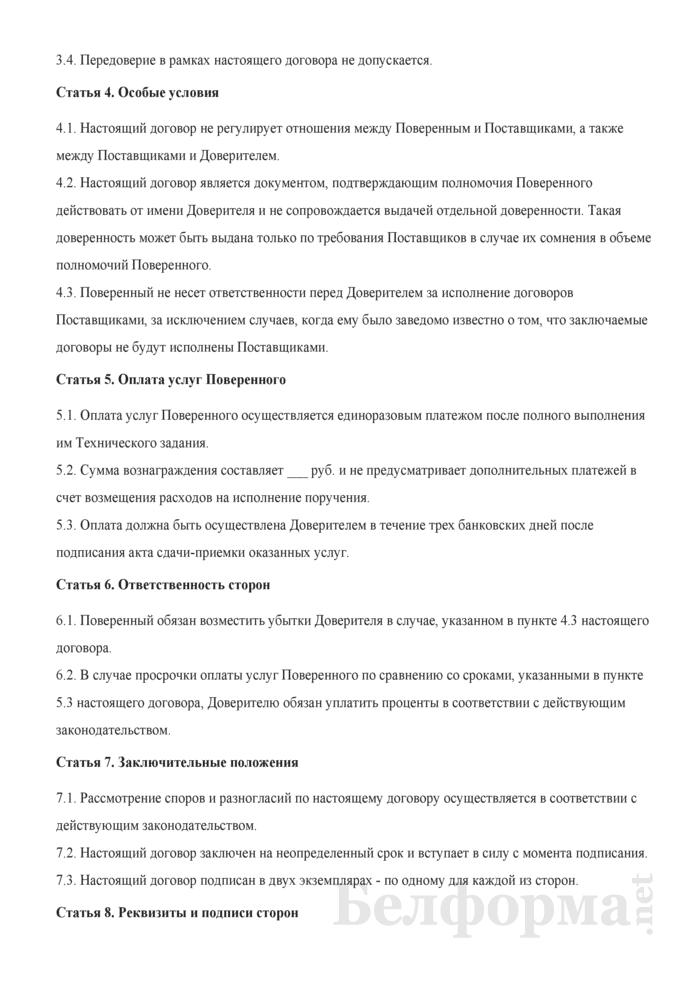Договор поручения (2). Страница 2