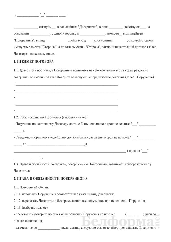 Договор поручения (3). Страница 1