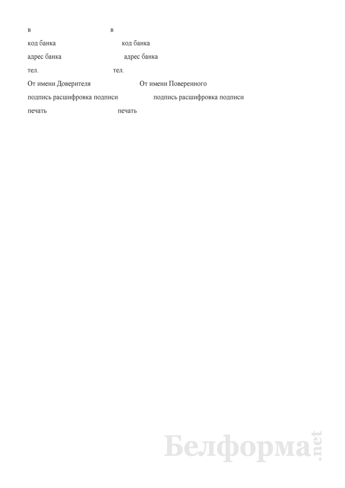 Договор поручения (3). Страница 6