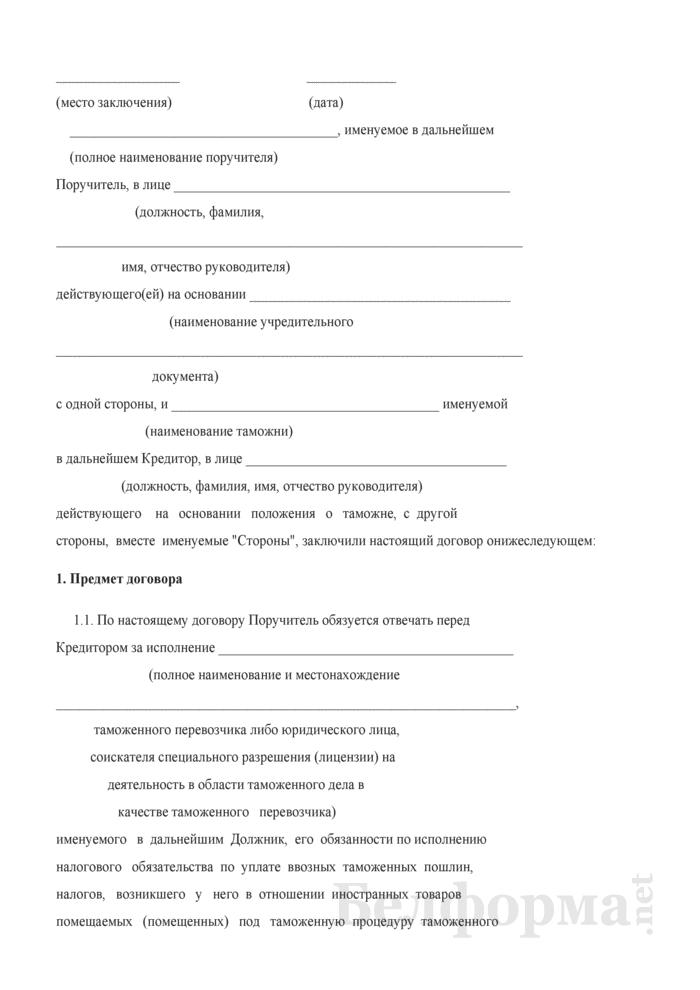 Договор поручительства (3). Страница 1