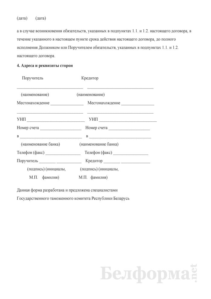 Договор поручительства (3). Страница 4