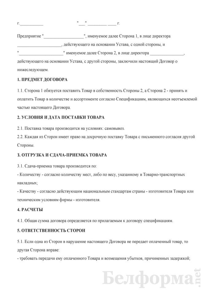 Договор поставки (2). Страница 1