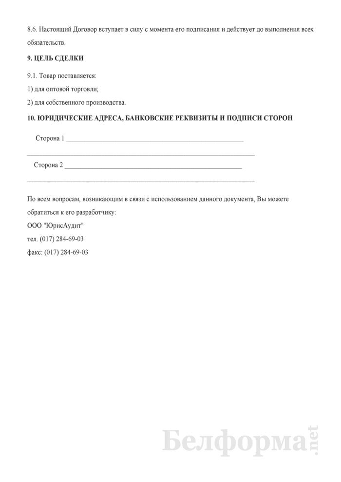 Договор поставки (2). Страница 3