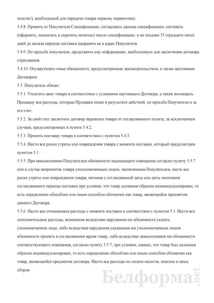 Договор поставки (3). Страница 4