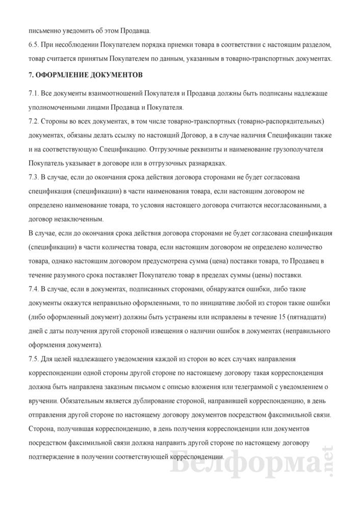 Договор поставки (3). Страница 6