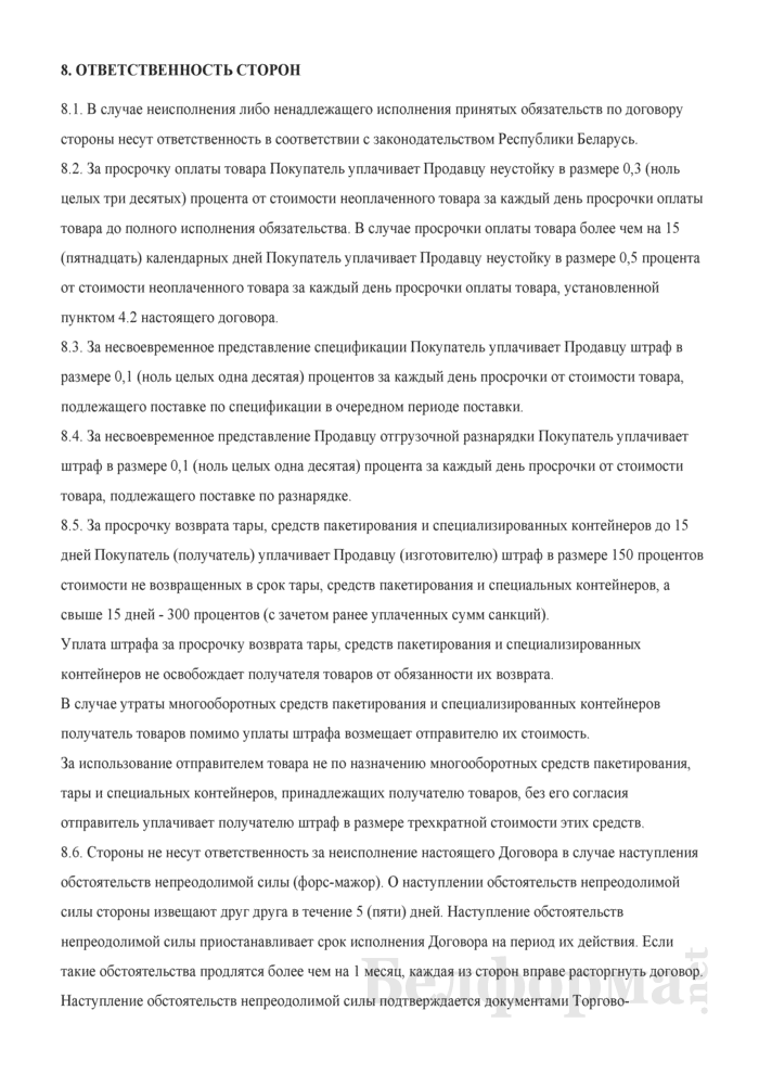 Договор поставки (3). Страница 7