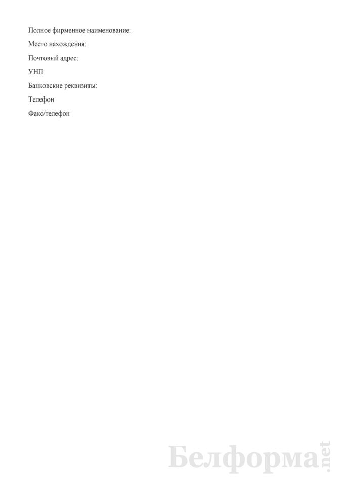 Договор поставки (3). Страница 9