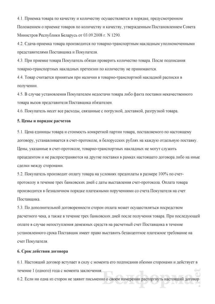 Договор поставки (4). Страница 3