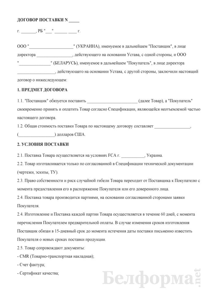 Договор поставки (5). Страница 1