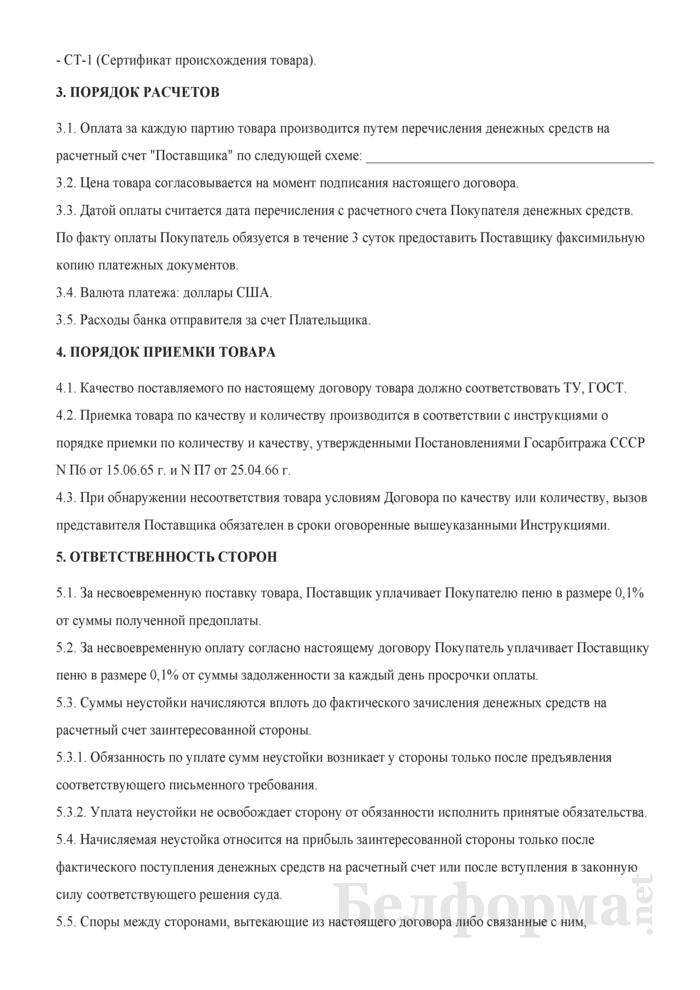 Договор поставки (5). Страница 2