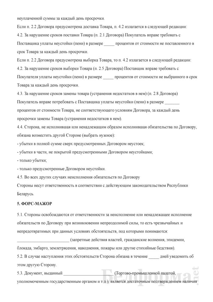 Договор поставки (6). Страница 6