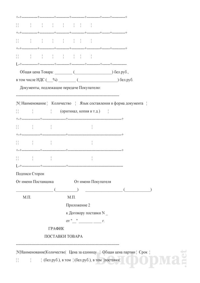 Договор поставки (6). Страница 9