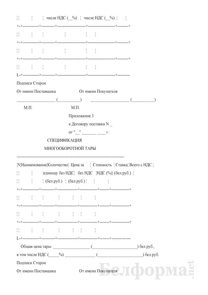 Договор поставки (6). Страница 10