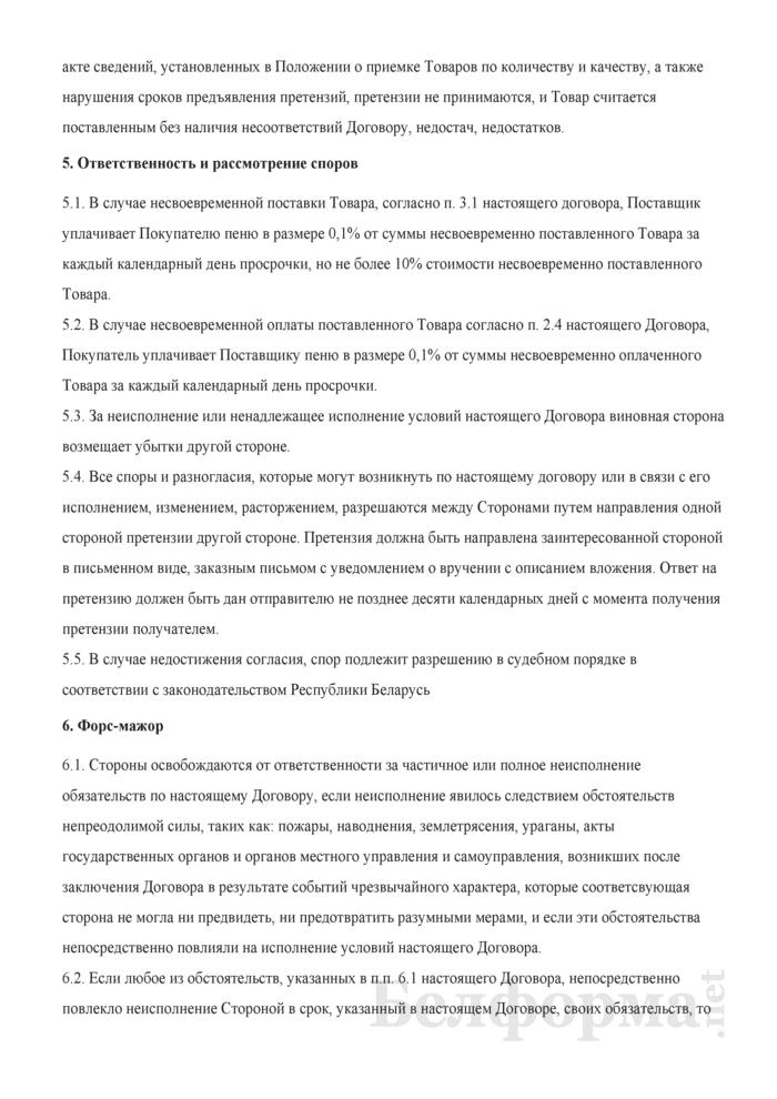 Договор поставки (7). Страница 3