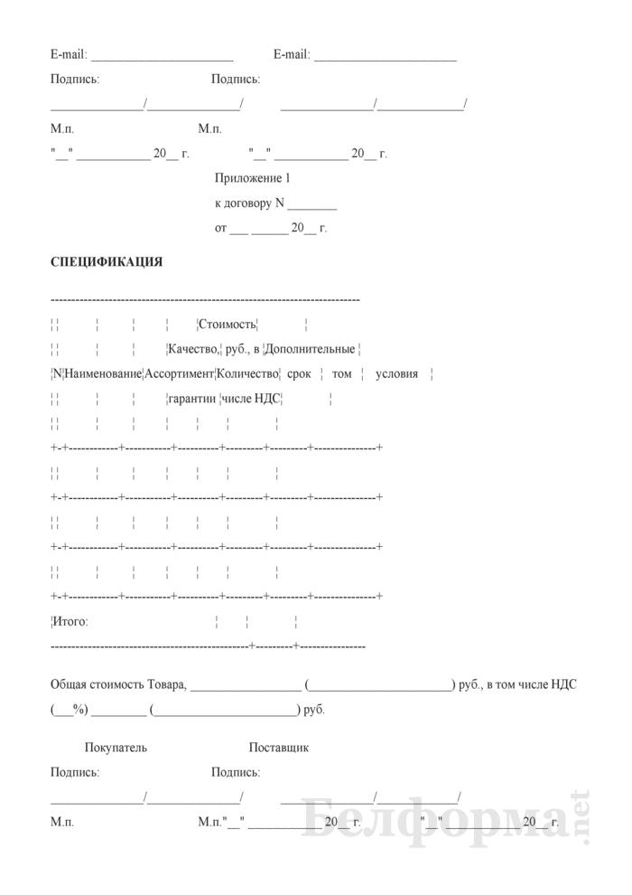 Договор поставки (7). Страница 5