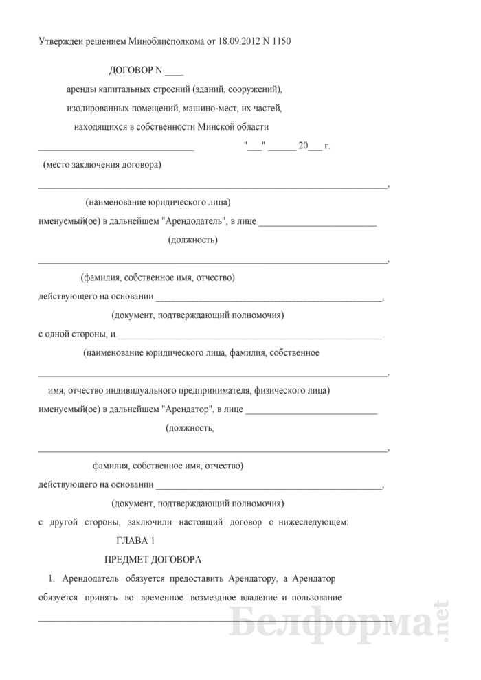 Договор аренды капитальных строений (зданий, сооружений), изолированных помещений, машино-мест, их частей, находящихся в собственности Минской области (Форма). Страница 1