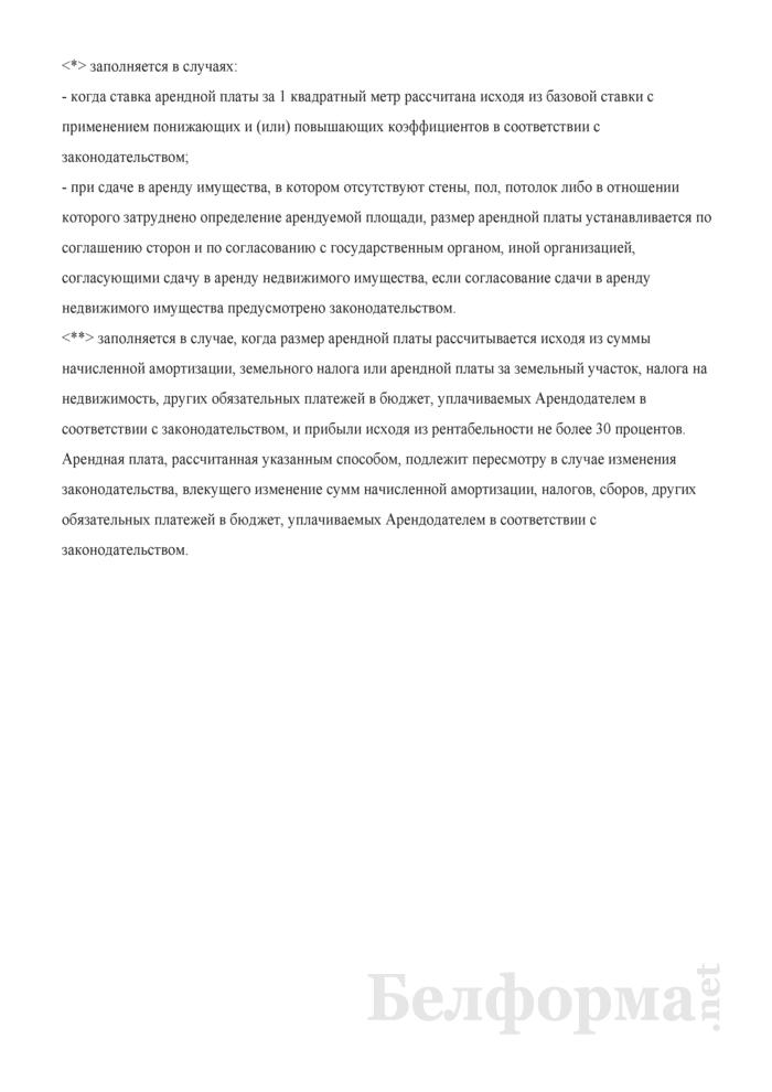 Договор аренды капитальных строений (зданий, сооружений), изолированных помещений, машино-мест, их частей, находящихся в республиканской собственности. Страница 9