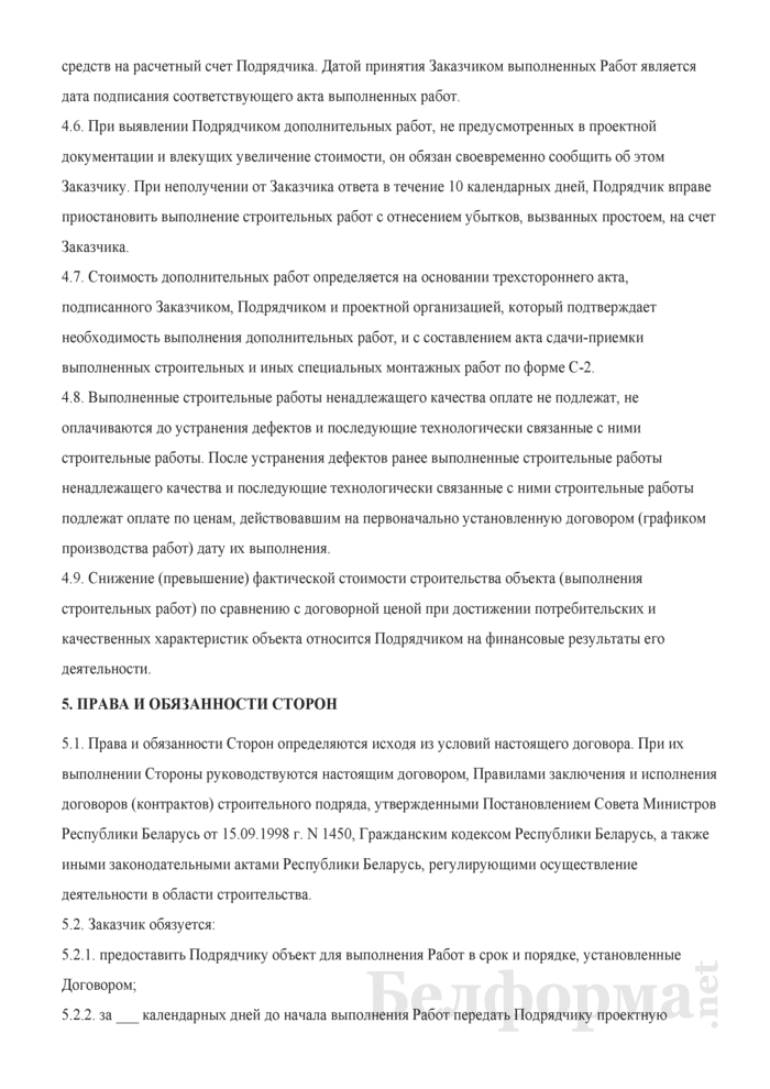 Договор строительного подряда (2). Страница 4