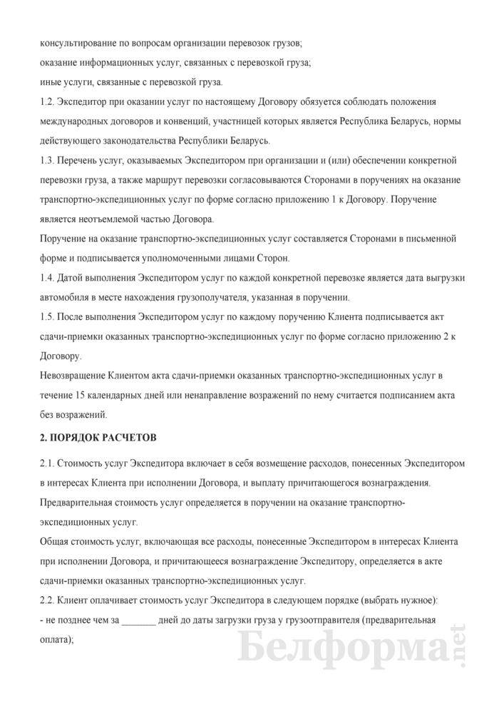 Договор транспортной экспедиции (2). Страница 2