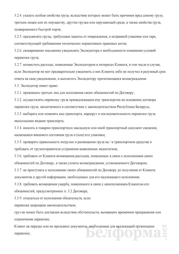 Договор транспортной экспедиции (2). Страница 4