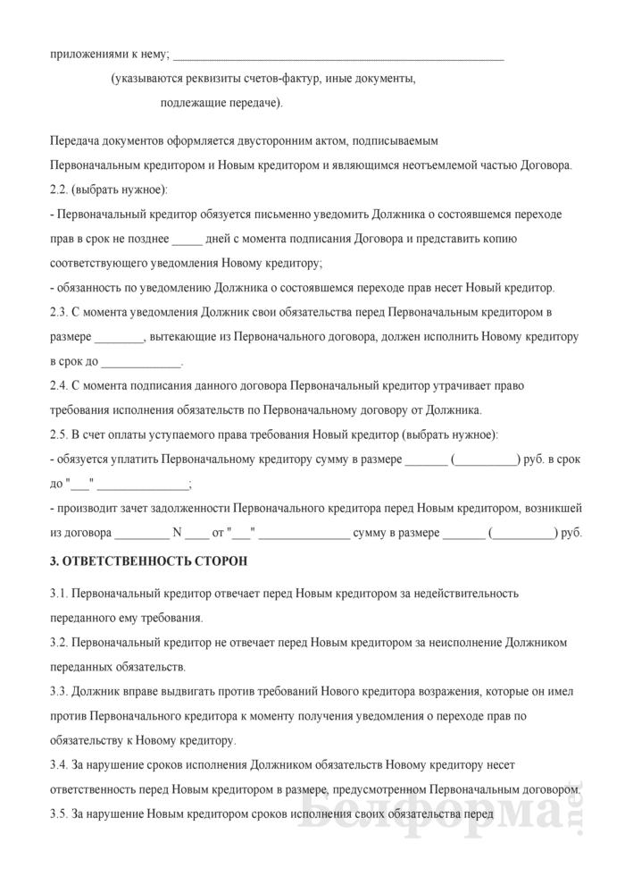 Договор уступки требования (3). Страница 2