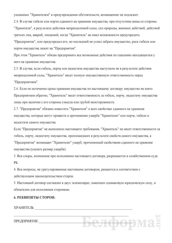 Договор хранения (3). Страница 2