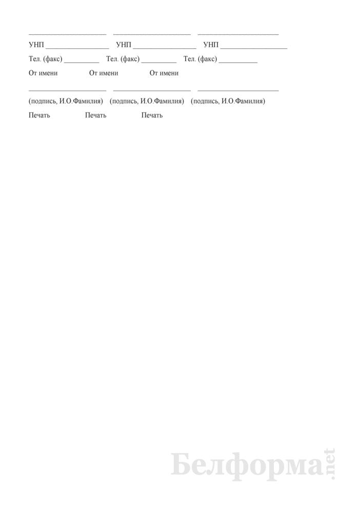 Договор хранения вещей, являющихся предметом спора (секвестр). Страница 4