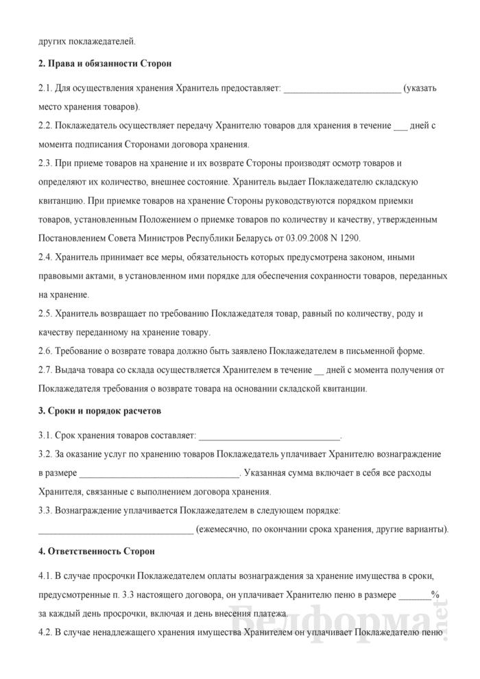 Договор хранения с обезличением товара. Страница 2