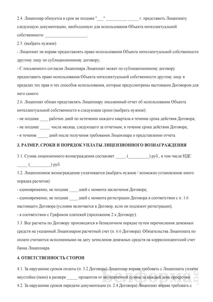 Лицензионный договор (2). Страница 3
