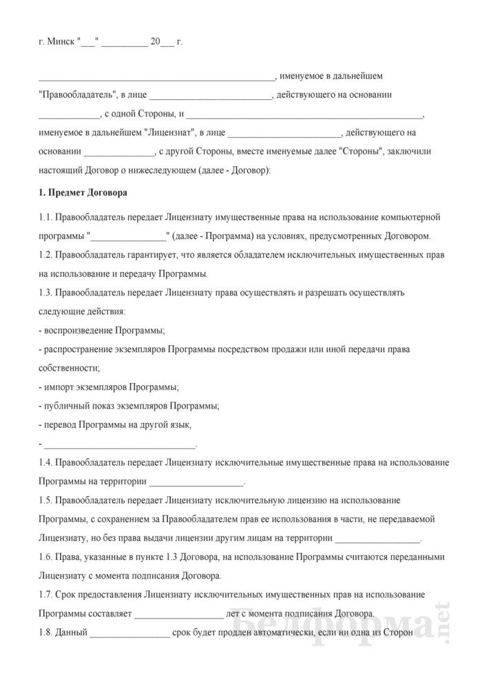 Лицензионный договор (3). Страница 1