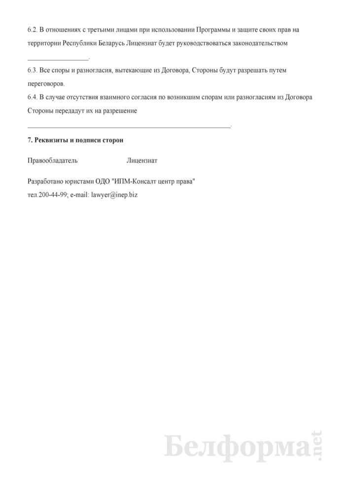 Лицензионный договор (3). Страница 6