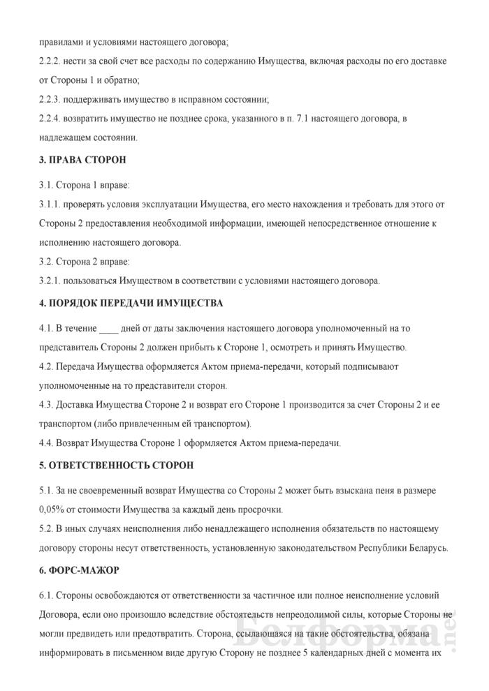 Договор безвозмездного пользования имуществом (2). Страница 2