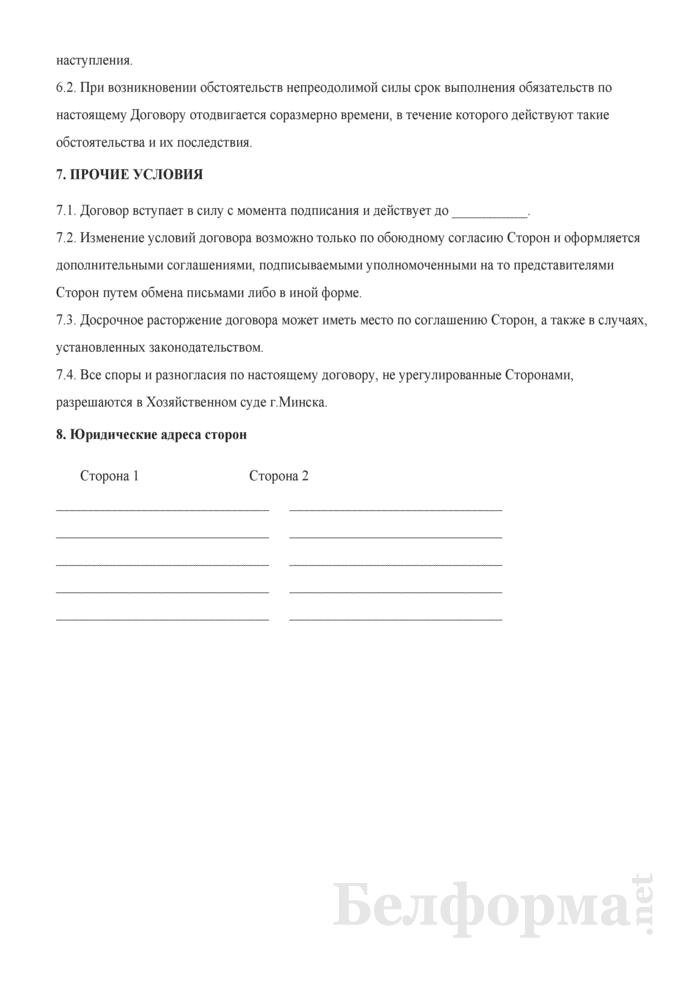 Договор безвозмездного пользования имуществом (2). Страница 3
