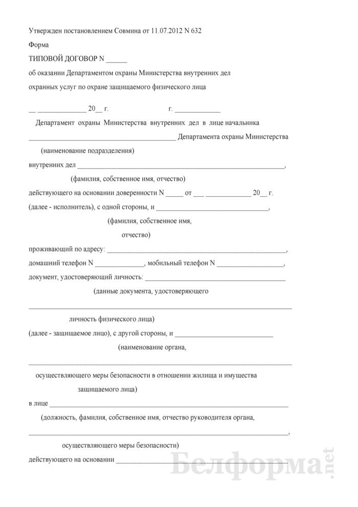 Типовой договор об оказании Департаментом охраны Министерства внутренних дел охранных услуг по охране защищаемого физического лица. Страница 1