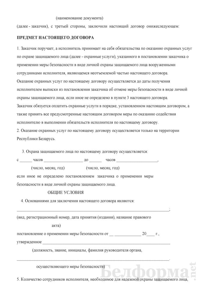 Договор на оказание охранных услуг с юридическим лицом образец
