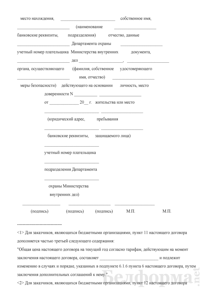 Типовой договор об оказании Департаментом охраны Министерства внутренних дел охранных услуг по охране защищаемого физического лица. Страница 7