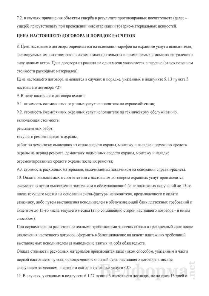 Типовой договор об оказании Департаментом охраны Министерства внутренних дел охранных услуг по охране объектов (имущества) юридических лиц или индивидуальных предпринимателей сотрудниками и (или) гражданским персоналом военизированной и (или) сторожевой охраны с использованием средств и систем охраны. Страница 8