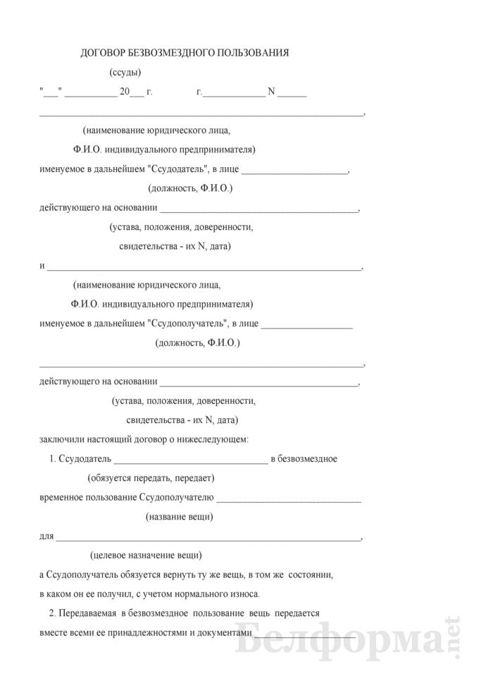 Договор безвозмездного пользования (ссуды) (2). Страница 1