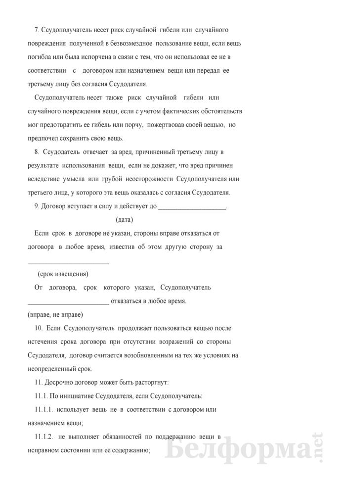 Договор безвозмездного пользования (ссуды) (2). Страница 3